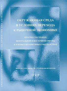 Environment in the Transition to a Market Economy Progress in Central and Eastern Europe and the New Independent States  Russian version  PDF
