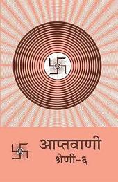 Aptavani 06 (Hindi)