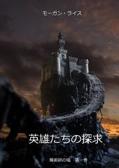 英雄たちの探求 (魔術師の環 第一巻)