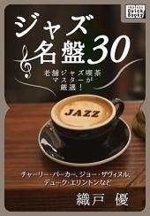 ジャズ名盤30 老舗ジャズ喫茶マスターが厳選!: チャーリー・パーカー、ジョー・ザヴィヌル、デューク・エリントンなど