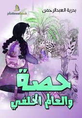 حصة والعالم الخلفي , hessah and the other world: كل شيئ يمكن أن تريه , بمجرد أن تغمضي عينيك