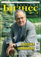 Бизнес-журнал, 2007/17: Республика Татарстан