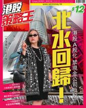 港股策略王: issue 075 北水回歸!