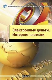 Электронные деньги. Интернет-платежи