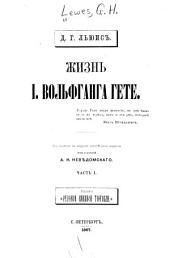 Жизнь И. Вольфганга Жете: Переведено со 2-го англіискаго