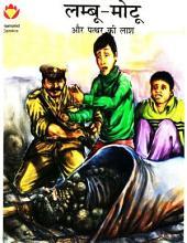 Lambu Motu Aur Pathar Ki Laash Hindi