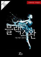 [세트] 블랙 스완 (Black Swan) (전2권/완결)