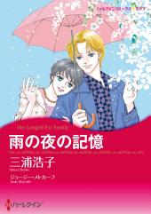 漫画家 三浦浩子セット: ハーレクインコミックス