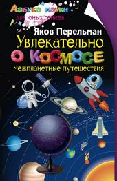 Увлекательно о космосе. Межпланетные путешествия