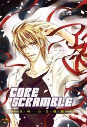 Core Scramble (코어스크램블): 17화