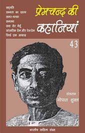 प्रेमचन्द की कहानियाँ - 43 (Hindi Sahitya): Premchand Ki Kahaniya - 43 (Hindi Stories)