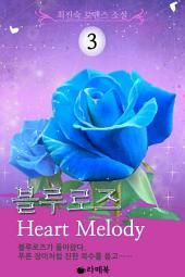 블루로즈 Heart Melody 3 (완결)