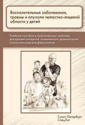 Воспалительные заболевания, травмы и опухоли челюстно-лицевой области у детей