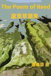 蘆葦草葉集(The poem of Reed): 繁體中文版 / Traditional Chinese Edition