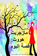 Margaret Howth  a Story of Today  Arabic Edition  PDF