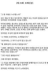 [연재] 금선탈각-황금꽃의 전설 25화