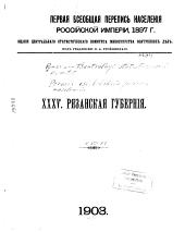 Первая всеобщая перепись населенія Россійской Имперіи, 1897 г: Объемы 35-37