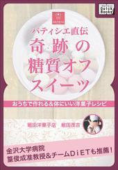 パティシエ直伝 奇跡の糖質オフ・スイーツ: おうちで作れる&体にいい洋菓子レシピ