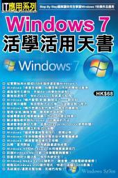 Window 7活學活用天書