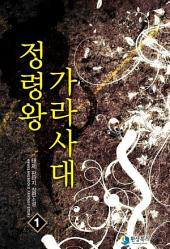 [무료] 정령왕 가라사대 (엘리멘탈 마스터 외전) 1