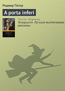 A porta inferi PDF