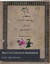 Sharḥ al-Ṣalawāt al-Mashīshīyah
