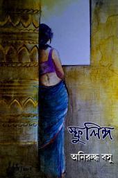 Sfulinga (Bengali)