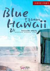 블루 하와이 (Blue Hawaii) 2 (완결)