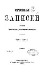 ROtechestvennîya zapiski Pavla Svin'ina: Volume 230, Parts 1-2