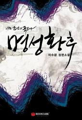 [추천] 명성황후: 나는 조선의 국모다