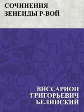 Сочинения Зенеиды Р-вой: Санкт-Петербург. 1843. Четыре части.
