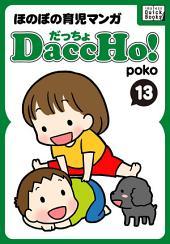 DaccHo!(だっちょ) 13: ほのぼの育児マンガ