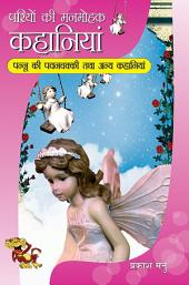 PariyonKiManmohakKahaniyan: PannooKeePavanachakkeeAurAnyaKahaniyan : परियों की मनमोहक कहानियाँ: पन्नू की पवनचक्की तथा अन्य कहानियाँ