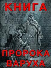 Аудиобиблия. Книга Пророка Варуха: Тридцать Вторая Ветхого Завета и Русской Библии с Параллельными Местами и Аудио Озвучиванием