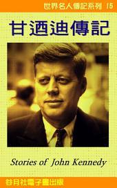 甘迺迪傳記: 世界名人傳記系列14 John Kennedy