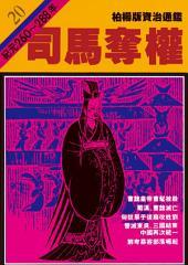 通鑑20司馬奪權: 柏楊版資治通鑑20