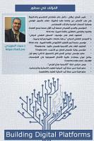 Building digital platforms PDF