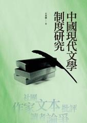 中國現代文學制度研究