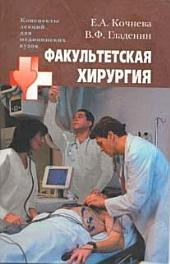 Факультетская хирургия: конспект лекций