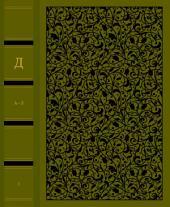 Толковый словарь живого великорусского языка. В 4 томах. Том 1: А-З