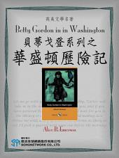 Betty Gordon in Washington (貝蒂戈登系列之華盛頓歷險記)