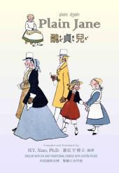 07 - Plain Jane (Traditional Chinese Zhuyin Fuhao with IPA): 醜貞兒(繁體注音符號加音標)