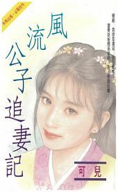 風流公子追妻記: 禾馬珍愛小說423