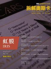 IRIS's Selected Works of Oscar 2014 (No.012): 第 12 期