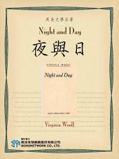 Night and Day (夜與日)