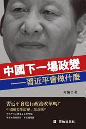 《中國下一場政變》
