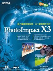 快快樂樂學PhotoImpact X3 (電子書): 相片編修簡單易學.大小創意盡在我手