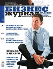 Бизнес-журнал, 2008/06: Саратовская область