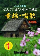 Audio演奏付:伝えていきたい日本の風景童謡・唱歌第1集(楽譜集伴奏譜付)