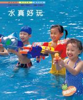 水真好玩: 親親自然125